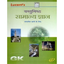 Objective General Knowledge (Hindi, Paperback, Lucent Publication)